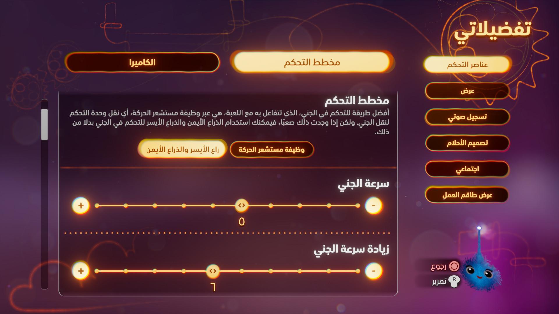 لقطة شاشة تُظهر خيارات مخطط التحكم في قائمة التفضيلات