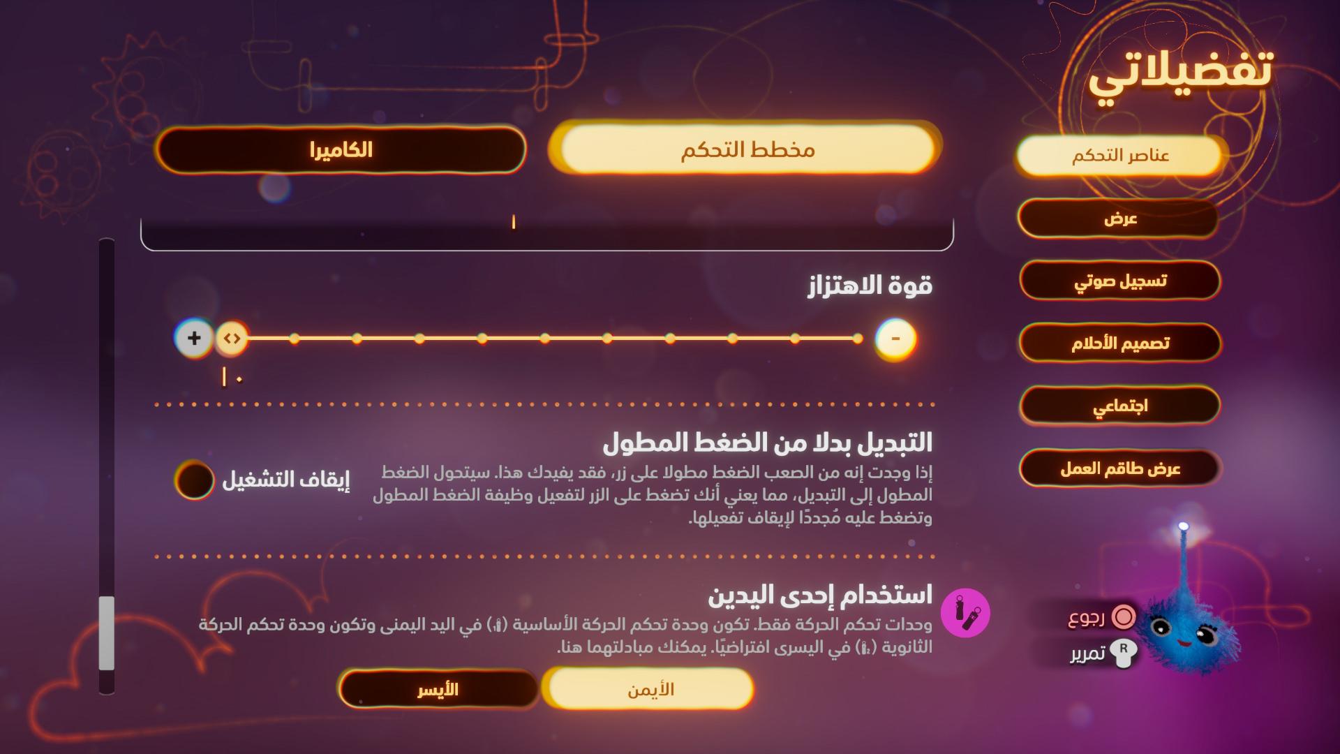 لقطة شاشة تُظهر خيار التبديل في قائمة التفضيلات