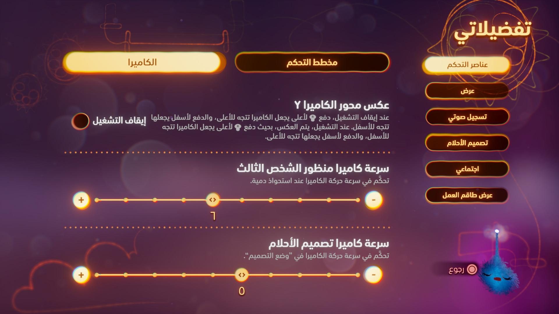 لقطة شاشة تُظهر خيارات الكاميرا في قائمة التفضيلات