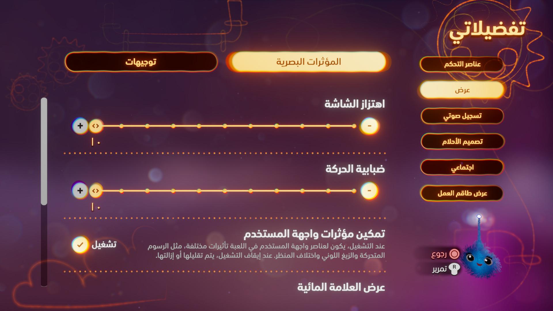 لقطة شاشة تُظهر الخيارات المرئية في قائمة التفضيلات