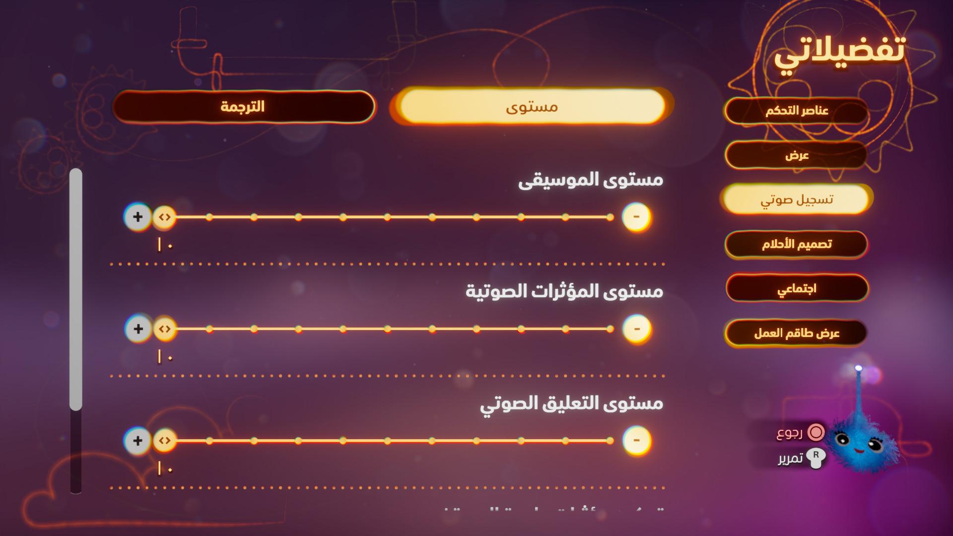 لقطة شاشة تُظهر أشرطة تمرير مستوى الصوت في قائمة التفضيلات