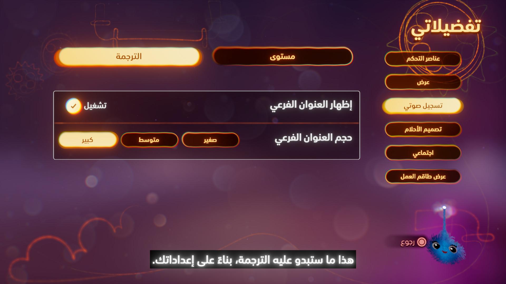 لقطة شاشة تُظهر خيارات حجم الترجمة في قائمة التفضيلات