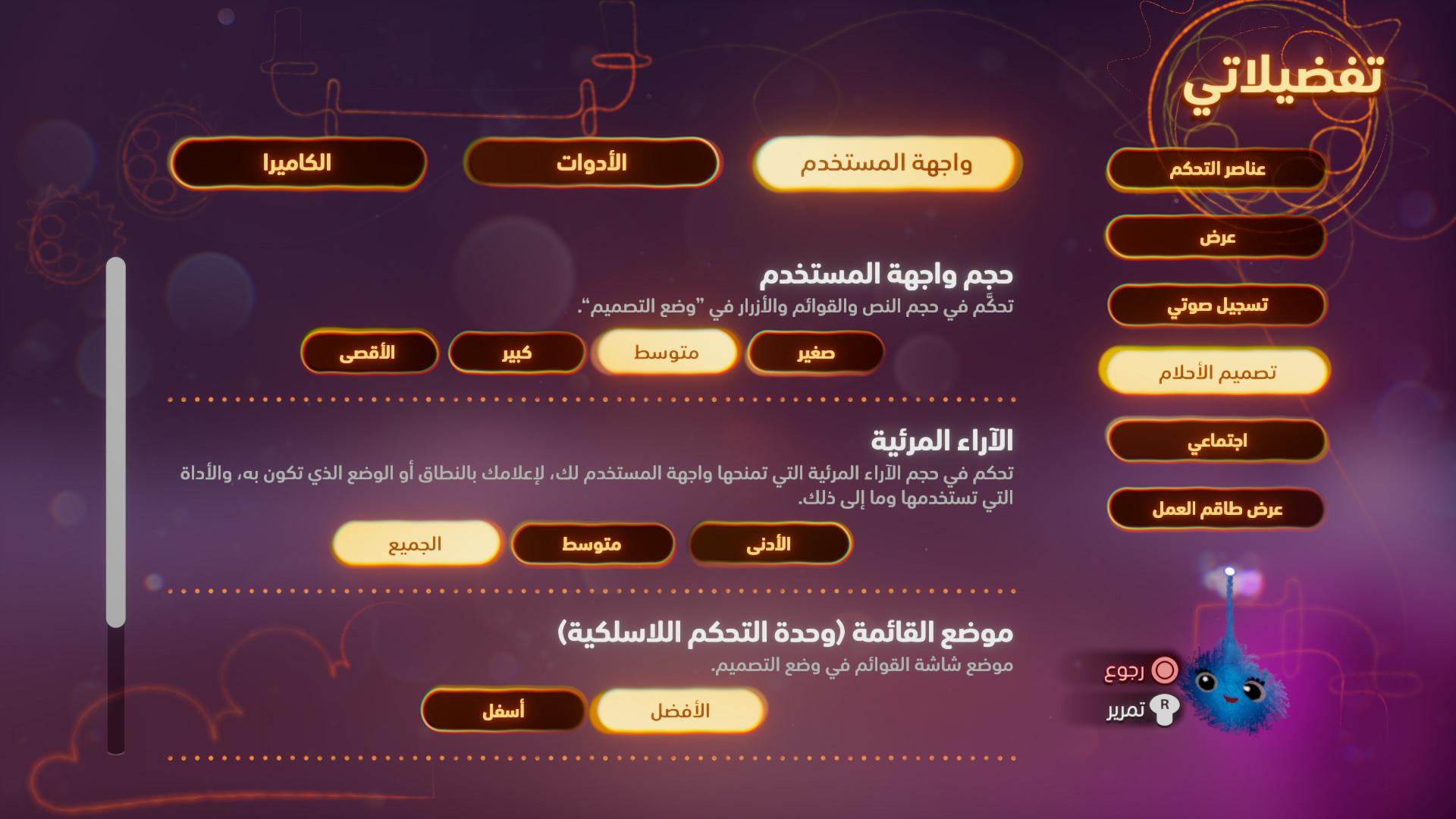 لقطة شاشة تُظهر خيارات حجم واجهة المستخدم في قائمة التفضيلات