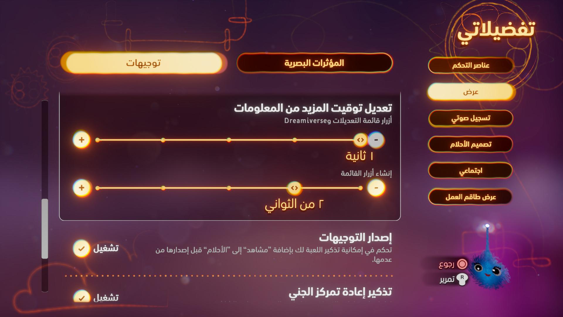 لقطة شاشة تُظهر خيارات التوجيه في قائمة التفضيلات